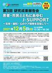 《受付開始》第3回J-SUPPORT研究成果報告会