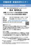 2021年10月8日(金)  第5回実装科学セミナー【特別編】のお知らせ