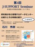 【2018年4月13日(金)】石川秀樹先生(京都府立医科大学特任教授)よりご講演をいただきます