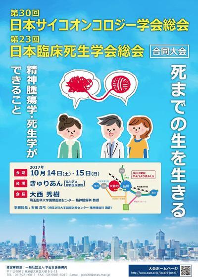 オンコロジー 日本 学会 サイコ