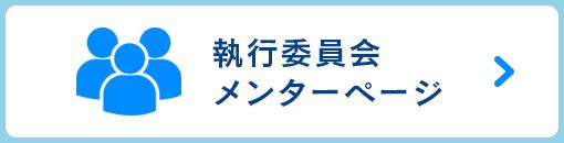 執行委員会・メンターページ